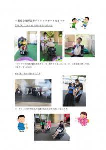 ホームページ8月 内田のサムネイル