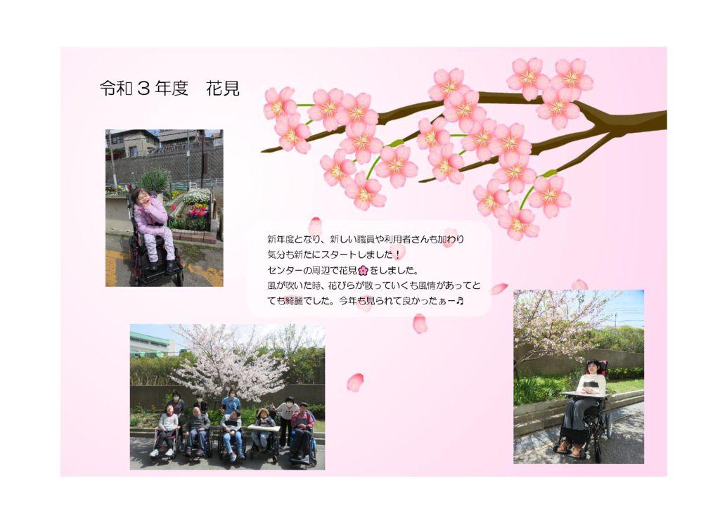 4月花見のサムネイル